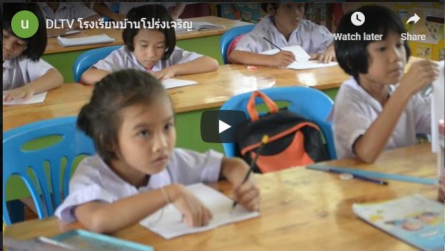 DLTV โรงเรียนบ้านโปร่งเจริญ